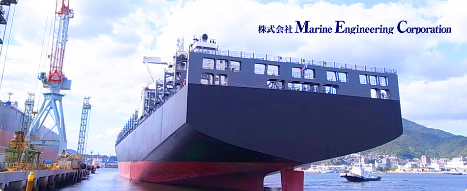 株式会社 Marine Engineering Corporation